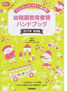 幼稚園教育要領ハンドブック イラストたっぷりやさしく読み解く 2017年告示版
