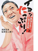 イヨッたっぷり! 高田文夫の大衆芸能図鑑 2