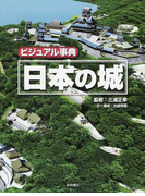 日本の城 ビジュアル事典