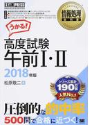 高度試験午前Ⅰ・Ⅱ 情報処理技術者試験学習書 2018年版