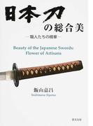 日本刀の総合美 職人たちの精華