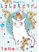 TONOちゃんのしましまえぶりでぃ 4巻(Nemuki+コミックス)