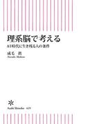 理系脳で考える AI時代に生き残る人の条件(朝日新書)