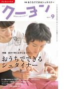 月刊 クーヨン 2017年9月号