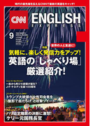 [音声DL付き]CNN ENGLISH EXPRESS 2017年9月号