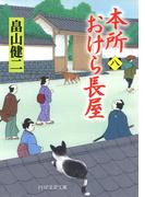 本所おけら長屋(八)(PHP文芸文庫)