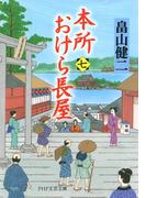 本所おけら長屋(七)(PHP文芸文庫)