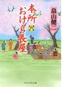 本所おけら長屋(六)(PHP文芸文庫)