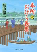本所おけら長屋(四)(PHP文芸文庫)