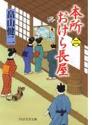 本所おけら長屋(二)(PHP文芸文庫)