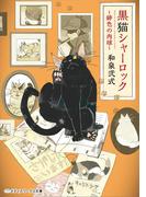 黒猫シャーロック ~緋色の肉球~(メディアワークス文庫)