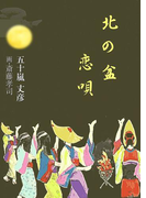北の盆恋唄(AINE)