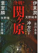 決戦!関ヶ原(講談社文庫)