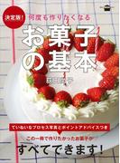 決定版! 何度も作りたくなる お菓子の基本(講談社のお料理BOOK)
