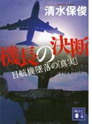 機長の決断 日航機墜落の「真実」(講談社文庫)