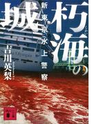 朽海の城 新東京水上警察(講談社文庫)