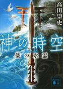 【期間限定価格】神の時空  ―倭の水霊―(講談社文庫)