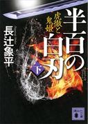 半百の白刃(下) 虎徹と鬼姫(講談社文庫)