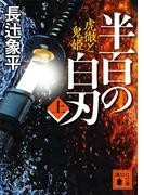 半百の白刃(上) 虎徹と鬼姫(講談社文庫)
