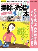 これならできる!いちばん簡単な掃除と洗濯の本(楽LIFEシリーズ)