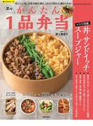 楽々かんたん1品弁当(楽LIFEシリーズ)