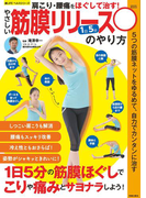 【期間限定価格】やさしい筋膜リリースのやり方(楽LIFE ヘルスシリーズ)
