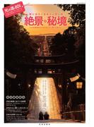 【期間限定価格】旅に出たくなるニッポンの絶景・秘境