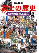 まんが版 武士の歴史 お侍の誕生と現在(コミックス単行本)