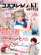 アニメ&ゲーム コスプレMAKE&STYLE(主婦の友ヒットシリーズ)