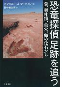 恐竜探偵 足跡を追う 糞、嘔吐物、巣穴、卵の化石から(文春e-book)