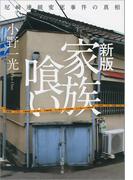 新版 家族喰い 尼崎連続変死事件の真相(文春文庫)