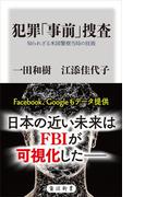 犯罪「事前」捜査 知られざる米国警察当局の技術(角川新書)