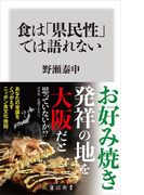 食は「県民性」では語れない(角川新書)