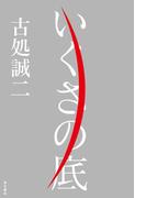 いくさの底(角川書店単行本)