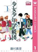 ≪期間限定 20%OFF≫【セット商品】少女少年学級団 1-7巻セット