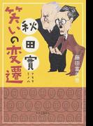 秋田實笑いの変遷
