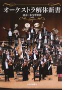 オーケストラ解体新書
