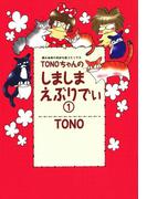 【全1-4セット】TONOちゃんのしましまえぶりでぃ(Nemuki+コミックス)
