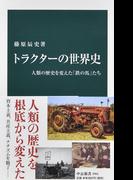 トラクターの世界史 人類の歴史を変えた「鉄の馬」たち (中公新書)