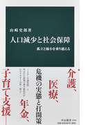 人口減少と社会保障 孤立と縮小を乗り越える (中公新書)