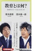 教育とは何? 日本のエリートはニセモノか (中公新書ラクレ)(中公新書ラクレ)