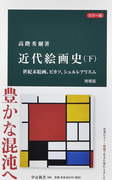 近代絵画史 カラー版 増補版 下 世紀末絵画、ピカソ、シュルレアリスム