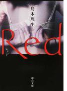 Red (中公文庫)(中公文庫)