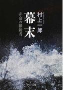 幕末 非命の維新者 (中公文庫)(中公文庫)