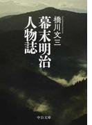 幕末明治人物誌 (中公文庫)(中公文庫)