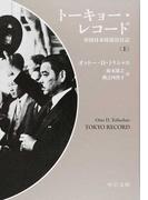 トーキョー・レコード 軍国日本特派員日記 上