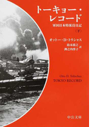トーキョー・レコード 軍国日本特派員日記 下