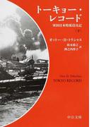 トーキョー・レコード 軍国日本特派員日記 下 (中公文庫)(中公文庫)