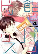 飴色パラドックス 4 (ディアプラスコミックス)