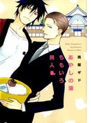 あやしの湯ももいろ美人 (ディアプラスコミックス)(ディアプラス・コミックス)